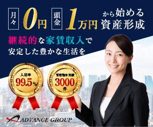 アドバンスグループ (不動産投資)