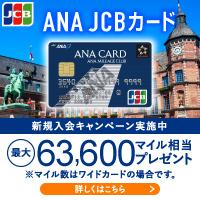 ANA JCBカード(ソラチカカード)
