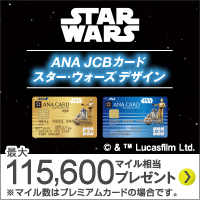 ANA JCBカード(スター・ウォーズ デザイン)