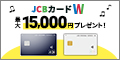 ☆JCB CARD W☆
