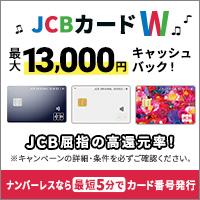 JCB CARD W plus L