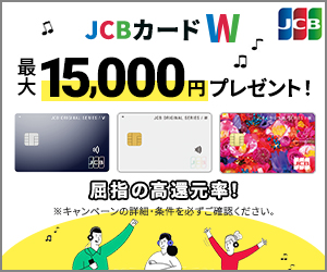 JCB CARD W/JCB CARD W plus L Amazon.co.jp利用でポイント最大13倍!
