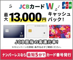 JCB ORIGINAL SERIES:JCB CARD W/JCB CARD W plus L