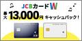 JCB CARD W/JCB CARD W plus L