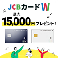 JCB CARD W / JCB CARD W plus L<font color=#ff009b>Apple Pay・Google Pay利用で20%還元!</font>