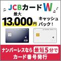 JCB CARD W/JCB CARD W plus Lのポイント対象リンク