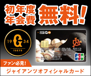 ★20%還元★GIANTS CLUB G-Po JCBカード