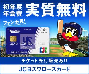 JCBセントラルリーグカード(JCBスワローズカード)