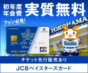 JCBセントラルリーグカード(JCBベイスターズカード)