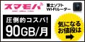 モバイルWi-Fi【スマモバ】