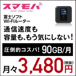 毎日3GB使える圧倒的コスパのモバイルWi-Fi【スマモバ】