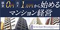 【アクティスアセットマネジメント】不動産投資面談