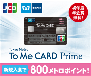 ToMe CARD Prime