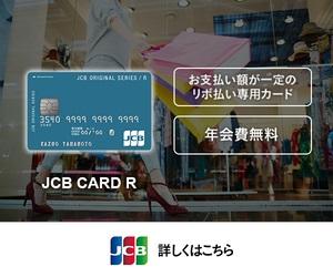 JCB ORIGINAL SERIES:JCB CARD R