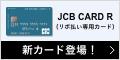 ☆JCB CARD R☆
