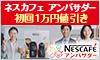 コーヒー大好き ネスカフェ アンバサダー ラク楽お届け便(ネスレ)のポイント対象リンク