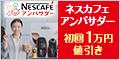 ネスレ通販<コーヒー大好き ネスカフェ アンバサダー ラク楽お届け便>