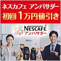 【超高P】コーヒー大好き ネスカフェ アンバサダー ラク楽お届け便