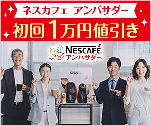 コーヒー大好き ネスカフェ アンバサダー ラク楽お届け便