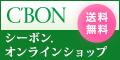 【C'BON】シーボン