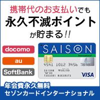 セゾンカードインターナショナル(携帯電話決済利用)