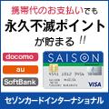 セゾンカードインターナショナル【携帯電話決済利用】