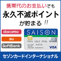 【携帯電話決済利用】セゾンカードインターナショナル