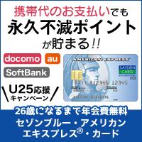 セゾンブルー・アメリカン・エキスプレス・カード(携帯電話決済利用)