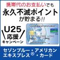 【携帯電話決済利用】セゾンブルー・アメリカン・エキスプレス・カード