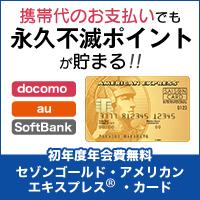 セゾンゴールド・アメリカン・エキスプレス・カード(携帯電話決済利用)