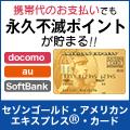 【携帯電話決済利用】セゾンゴールド・アメリカン・エキスプレス・カード