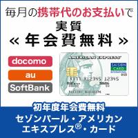 セゾンパール・アメリカン・エキスプレス・カード(携帯電話決済利用)