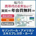 【携帯電話決済利用】セゾンパール・アメリカン・エキスプレス・カード