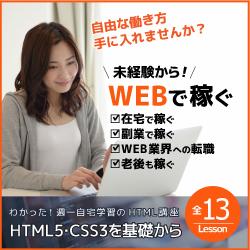 わかった!週一自宅学習のHTML講座
