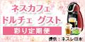 ネスカフェ ドルチェ グスト 彩り定期便(ネスレ)のポイント対象リンク