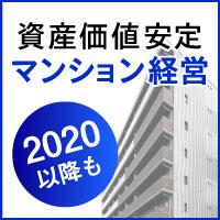 グローバル・リンク・マネジメント【不動産投資】