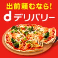 【新規購入】dデリバリー