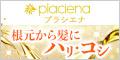 女性のためのヘアケア 国産馬熟成プラセンタエキス配合【プラシエナ】