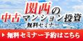 【セミナー】株式会社スタイルアジアンインベスター