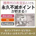 【携帯電話決済利用】セゾンプラチナ・ビジネス・アメリカン・エキスプレス・カード