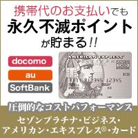 セゾンプラチナ・ビジネス・アメリカン・エキスプレス・カード(携帯電話決済利用)