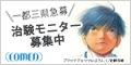【シスモール】治験Web本登録
