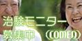 《シスモール》コーメディカルクラブ_治験参加