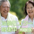 【コーメディカルクラブ】治験参加
