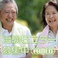 コーメディカルクラブ_治験参加