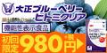 【大正製薬】大正ブルーベリー ヒトミクリア