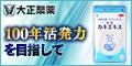 《大正製薬》OT_大正カキエキスタブレットタイプ
