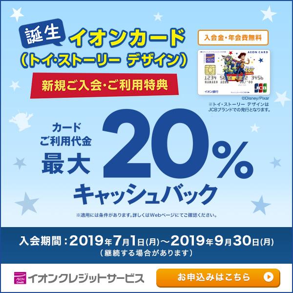 ★最大20%還元キャンペーン★イオンカードセレクト【年会費無料】