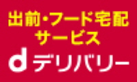 dデリバリー【新規注文】