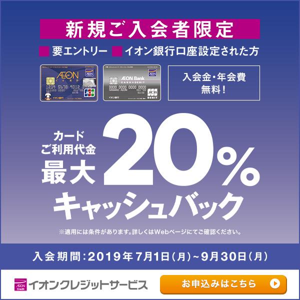 9月8日終了!★最大20%還元キャンペーン★イオンSuicaカード